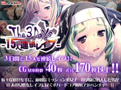 The3Days -15人連続レイプ-