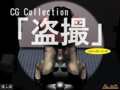 CG Collection 「盗撮」 [ALsoft]