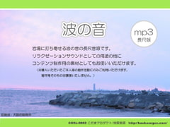 Wave sound (Rock coast) for Relaxation sound / Sound effect [mp3] [Kouka-ongen]