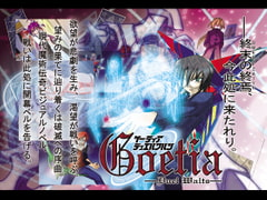 Goetia -DUEL WALTZ- The Second Waltz [CocytusGarden]