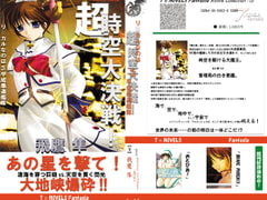 Super Air Combat! Lyrical Na**ha vs Heisei Guren kantai: DigitalBook Package [EVERGREEN]