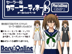 Sailor Uniform Coordination Data Pack [BaruOnline]
