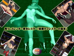 "Attention! Slender Pretty Wrestler ""Attack of the Hideous Fat Wrestlers"" [DOMINE]"