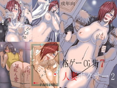 Fighting Game CG Collection vol.7 - A married female boxer 2 [PAPEPOX2]