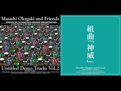 岡垣正志&フレンズ 『Untitled Demo Tracks Vol.2 -Remaster-』 + 『組曲「神威」』(MP3版) [[kapparecords]]