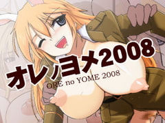 オレノヨメ2008 [Visual Biscuits]