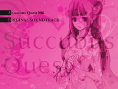 Succubus Quest短編 ORIGINAL SOUNDTRACK [SQDT]