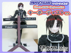 Paper Figure - Keyboardist - [T-ZERO FACTORY]