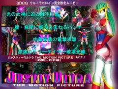 Justiy Ultra the motion picture ACT.1 - download edition  [@OZ]