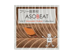 ASOBEAT フリー音素材 Vol.2 Acoustic Guitar Collection [ASOBEAT]