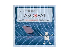 ASOBEAT フリー音素材 Vol.2 Percussion(s) Collection [ASOBEAT]