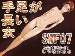 Woman with long arms and legs -SWF07- [SECTION-11]