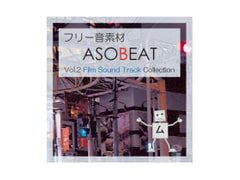 ASOBEAT: Free Sound Material Vol.2 Film Sound Track Collection [ASOBEAT]