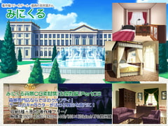 "Minikle's Background CG Material Collection ""Mansion"" part03 [minikle]"