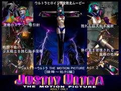 Justiy Ultra the motion picture ACT.2 - download edition  [@OZ]