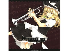 Touhou: Brass Ensemble Force [Hobby Atelier Carrot Wine]