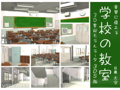 Classroom can be used for background image - 3D material / Model Data .3ds version [WORKAREA]