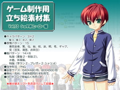 Standing postures for game creation Vol.10 - Shota Younger Brother [Blue Forest]