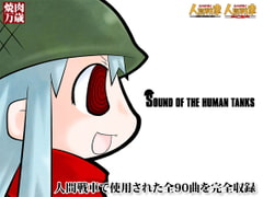 SOUND OF THE HUMAN TANKS [焼肉万歳]