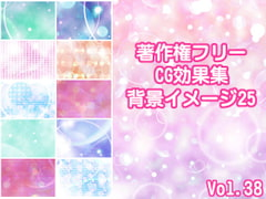 Non-copyrighted CG Collection Vol. 38 - Background Image 25 [Shoune MAX]