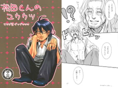 Melancholy of Mr. Matsuda [The monthly laziness]