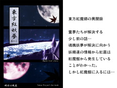 Maple tint story TOHO Project Fan Book No2 [Kikai Shoujo Kaiho Sensen]