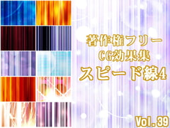 Non-copyrighted CG Collection Vol. 39 - Speed Line [Shoune MAX]