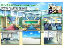 "Minikle's Background CG Material Collection ""School"" part03 [minikle]"