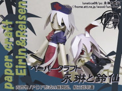Paper Craft Eirin and Rinsen [lunatica]