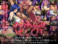 Hell Knight Ingrid - episode 02 Murasaki's Humiliation [PIXY]