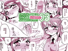 EROTAN3 -EROTIC SHELL SINGLE 03- [Amagi Tei]