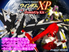Ultimate Knight ウィンダムXP PowerUp Kit [Project Windom]