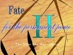 Fate/for the permanent peace II【6th Heavens Feel 中編】 [The Blue Sky Generation]