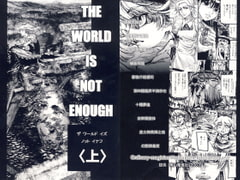 THE WORLD IS NOT ENOUGH 〈上〉 [雨山電信社]