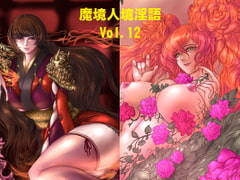 Whispers of the immoral girl and the female pervert: Vol. 12 [Toro Toro Resistance]