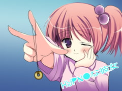 hypnoな彼女 - Product Image