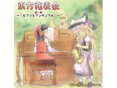 Touhou Recital #1: Piano & Ensemble [Hobby Atelier Carrot Wine]