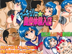 Mercury Sex Training Salon [Kisamamaki soft]