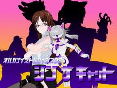 オルガナイズド・ヒロインズ 02 シン・ザ・キャット