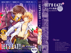 LET'S EAT!! -まんがの再録- [LE-01~06] [Camel Rush]