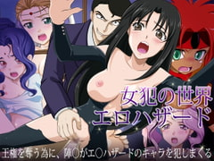 Ryojoku Senka - Dai 15ki - Erohazard in the world of female prisoner [NihonCGCollege]