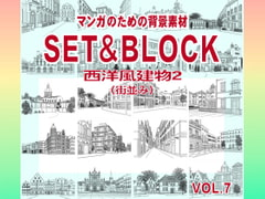 "Background Materials For Manga ""SET & BLOCK"", Stores and Houses 2 (Western) [Kekukemu Koubou]"