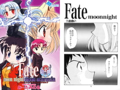 Fate moonnight Complete [Minomushi-ya]
