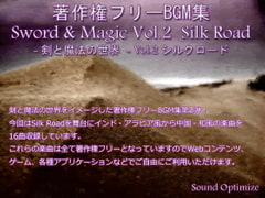 Copyright-free Music Collection Sword and Magic Vol.2 Silk Road [Sound Optimize]
