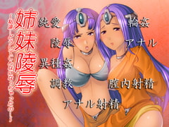 Indignity Sisters -Why is this happening to us?- [Kimagure Chamois]