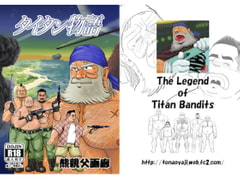 The Legend of Titan Bandits [Bear Father Gallery]