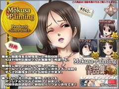 Mokusa - Painting Work Collection vol.4 [Mokusa]