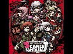 岡垣正志&フレンズ 『SCARLET FANTASIA IV』(MP3版) [[kapparecords]]
