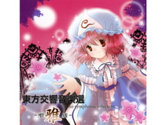 Touhou Musical Selection [Tutti Sound]