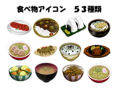 53 Food Icons [Senjunotori]